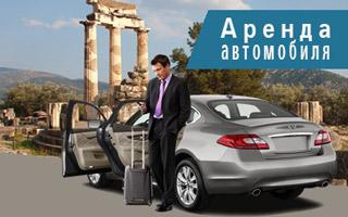 Арендовать автомобиль в Греции