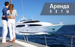 Помощь в аренде яхт в Греции